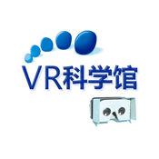 VR科学馆