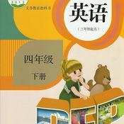 PEP小学英语四年级下册