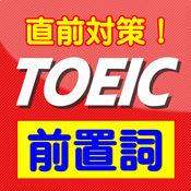 TOEICの前置詞問題【よく出る問題・直前対策】