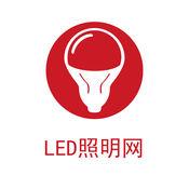 LED照明网 1
