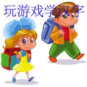 玩游戏学汉字 第1集 plus