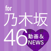 Best news for 乃木坂46
