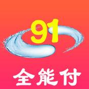 91全能付