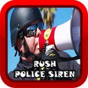 模拟警笛: 警笛的声音