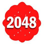 2048点心制作机