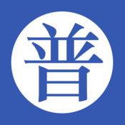 跟我学普通话-学汉语拼音标准发音