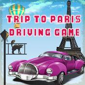 巴黎之旅赛车游戏