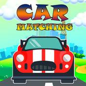 汽车 匹配 难题 - 游戏 创造力 对于 儿童