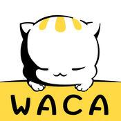 WACA-斗图晒物发日常,打开漫展新方式 1.0.2