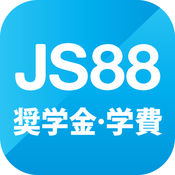 JS88学費シミュレーション・大学短大の進学費用を自動計算