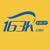 163K生活门户