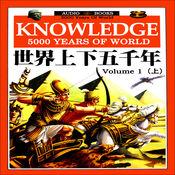 《世界上下五千年》(上)知识性与趣味性并重的世界历史通俗读物•全文同步朗读典藏【有声珍藏版】