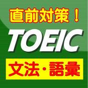 TOEICの文法・語彙問題