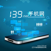 139手机网