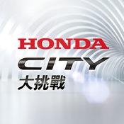 CITY大挑戰 1.0.1