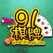 91棋牌游戏