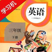 PEP人教版小学三年级英语下册HD 同步课堂学习机 1