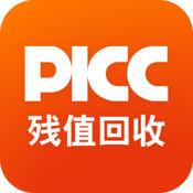 PICC残值回收