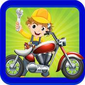 摩托车自行车试车:修理摩托车