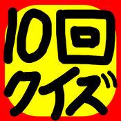 10回クイズ!〜これクリアできなければ日本人やめてくれ〜 3