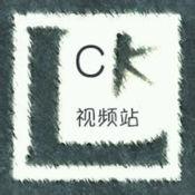 LC视频站