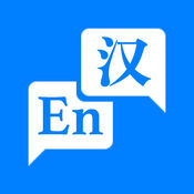 英汉翻译词典 ...