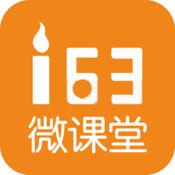 163微课堂 3.0.4