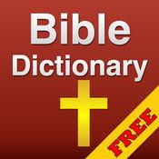 4001免费圣经词典圣经研究和评