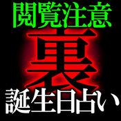 【閲覧注意】365裏・誕生日占い◆石井瑠香