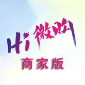 Hi微购商家版 1.0.0