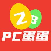 PC蛋蛋-手机高频彩票投注软件