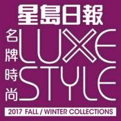 LUXE STYLE名牌時尚  2017秋冬版 37659