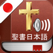 Japanese Holy Bible Audio mp3 and Text  1
