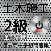 【H29】土木施工管理技士2級 過去問・予想問題集 1.0.0