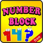 数块 - 数学游戏的孩子学习的乐趣! 1.0.0