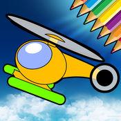 直升機 填色本 - 學習 繪畫 飛機 1