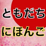 朋友日语 1.0.3