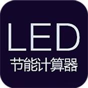LED节能计算器 1.0.2