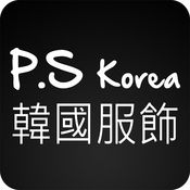 P.S韓國服飾 1