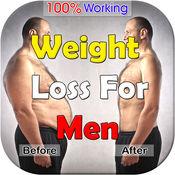减肥男性 - 如何...