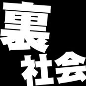 THE・裏社会