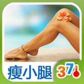 30天 瘦小腿推拿- 女性美丽养生 (有音乐视频教学的健康装