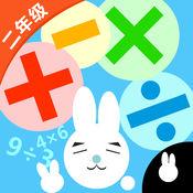 小学数学二年级-儿童数学题加减法乘法口算游戏 6.0.6