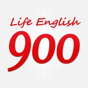 口语900句HD 日常生活英语学习宝 7.1