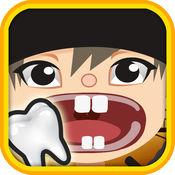 忍者乱太郎牙医刷踢和跳跃的趣味游戏专业 1