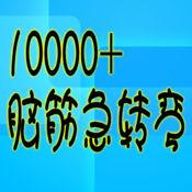 10000+脑筋急转弯Pro 2