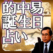 【神的中】易・誕生日占い 1.0.1