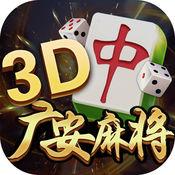 3D广安麻将