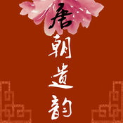 图说天下•典藏中国之唐诗