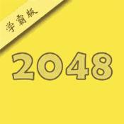 2048-学霸版(化学)